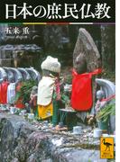 日本の庶民仏教 (講談社学術文庫)