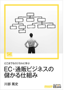 どこまでもロジカルに学ぶEC・通販ビジネスの儲かる仕組み(ECzine Digital First)