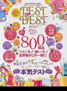 TEST the BEST mini 2020 数ある検証特集から厳選!今年のベストテストを総ざらい (晋遊舎ムック)