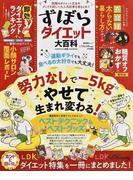 ずぼらダイエット大百科 (晋遊舎ムック)