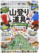 山登り完全ガイド 山とユーザーのレベルに合った道具選びと山登りの基本 (100%ムックシリーズ 完全ガイドシリーズ)