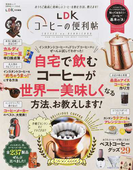 LDKコーヒーの便利帖 おうちで最高に美味しいコーヒーを飲む方法、教えます! (晋遊舎ムック 便利帖シリーズ)