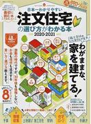 日本一わかりやすい注文住宅の選び方がわかる本 2020−2021 (100%ムックシリーズ)