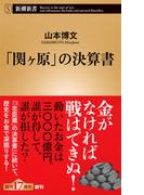 「関ケ原」の決算書 (新潮新書)