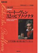 徹底解剖!ベートーヴェン32のピアノ・ソナタ 生誕250年 ピアノ音楽の金字塔と名ピアニストたち (ONTOMO MOOK)