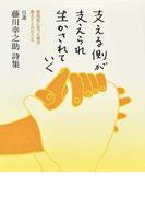 支える側が支えられ生かされていく 認知症になった母が教えてくれたこと 自選藤川幸之助詩集