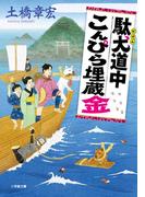 駄犬道中こんぴら埋蔵金 (小学館文庫 小学館時代小説文庫)