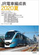 JR電車編成表 2020夏
