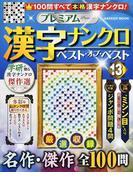 プレミアム漢字ナンクロ ベスト・オブ・ベストVOL.13 (学研ムック)