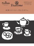 お茶とコーヒー、そしてカフェ。 &Teatime (MAGAZINE HOUSE MOOK)
