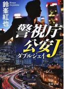 ダブルジェイ (徳間文庫 警視庁公安J)