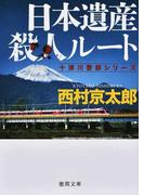 日本遺産殺人ルート (徳間文庫 十津川警部シリーズ)