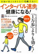 インターバル速歩で健康になる! 医師が教える歩き方で10歳若返る! (TJ MOOK)