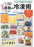 ぐぐっと時短&もっと絶品! 決定版 感動の冷凍術 116食材+46レシピ収録!! (TJMOOK)