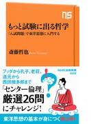 もっと試験に出る哲学 「入試問題」で東洋思想に入門する (NHK出版新書)
