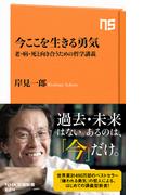 今ここを生きる勇気 老・病・死と向き合うための哲学講義 (NHK出版新書)