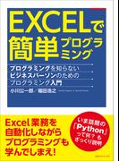 EXCELで簡単プログラミング プログラミングを知らないビジネスパーソンのためのプログラミング入門