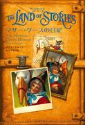 ザ・ランド・オブ・ストーリーズ マザー・グースの日記