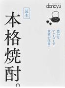 読本本格焼酎。 (プレジデントムック)