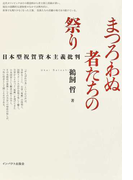 まつろわぬ者たちの祭り 日本型祝賀資本主義批判