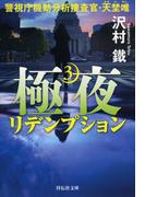 極夜 警視庁機動分析捜査官・天埜唯 3 リデンプション (祥伝社文庫)