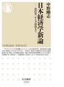 日本経済学新論 渋沢栄一から下村治まで (ちくま新書)