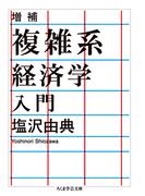 複雑系経済学入門 増補 (ちくま学芸文庫)