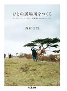 ひとの居場所をつくる ランドスケープ・デザイナー田瀬理夫さんの話をつうじて (ちくま文庫)