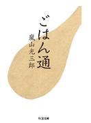 ごはん通 (ちくま文庫)