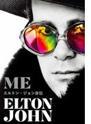 ME エルトン・ジョン自伝