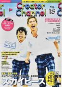 Creator Channel Vol.18 いま一番気になる動画クリエーターが集まる本 付属資料:ポスター(2枚) (COSMIC MOOK)