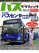 バスグラフィック Vol.42 みんなのバスセンターのこれから (NEKO MOOK)