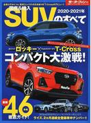 国産&輸入SUVのすべて 2020−2021年 ライズ、SUV販売台数ナンバー1。T−Cross登場でミニマムSUVが沸騰! (統括シリーズ)