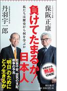 負けてたまるか!日本人 私たちは歴史から何を学ぶか (朝日新書)
