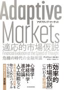 Adaptive Markets適応的市場仮説 危機の時代の金融常識