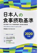 日本人の食事摂取基準 厚生労働省「日本人の食事摂取基準」策定検討会報告書 2020年版