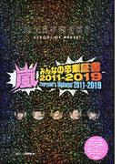 嵐みんなの卒業証書2011−2019 WAKUWAKU SCHOOL OF ARASHI (ARASHI PHOTO REPORT)