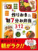 【期間限定価格】作りおき&朝7分お弁当312