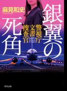 銀翼の死角 (角川文庫 警視庁文書捜査官)