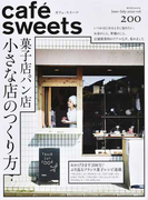 cafe-sweets (カフェ-スイーツ) vol.200 (柴田書店MOOK)