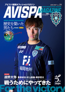 AVISPA MAGAZINE vol.24 (メディアパルムック)