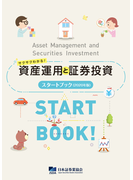サクサクわかる!資産運用と証券投資スタートブック 2020年版