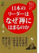 【アウトレットブック】日本のリーダーはなぜ禅にはまるのか