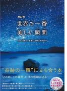 【アウトレットブック】NHK世界で一番美しい瞬間