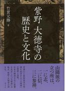 【アウトレットブック】紫野大徳寺の歴史と文化