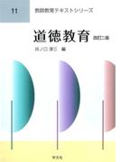 道徳教育 改訂2版 (教師教育テキストシリーズ)