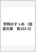 学問のすゝめ (岩波文庫 青102-3)