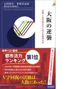 大阪の逆襲 万博・IRで見えてくる5年後の日本 (青春新書INTELLIGENCE)