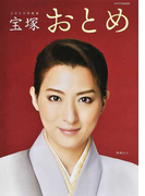 宝塚おとめ 2020年度版 (タカラヅカMOOK)