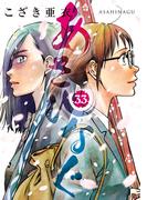 あさひなぐ 33 (ビッグ コミックス)